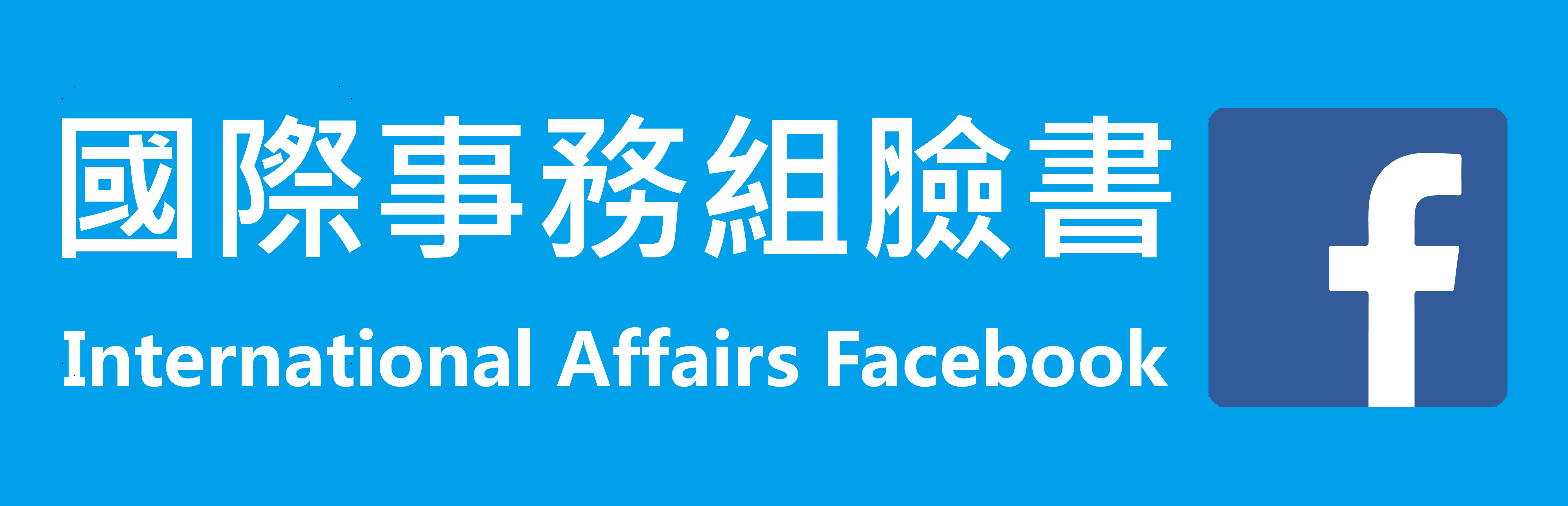 International Affairs Facebook