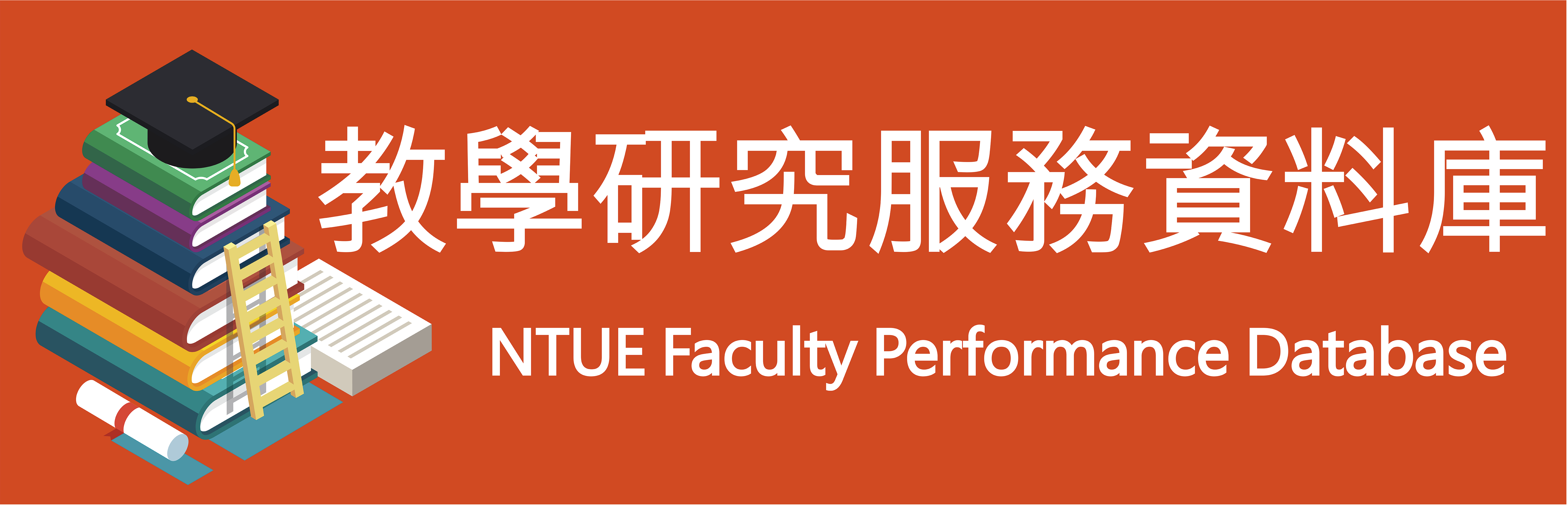 NTUE Faculty Performance Database