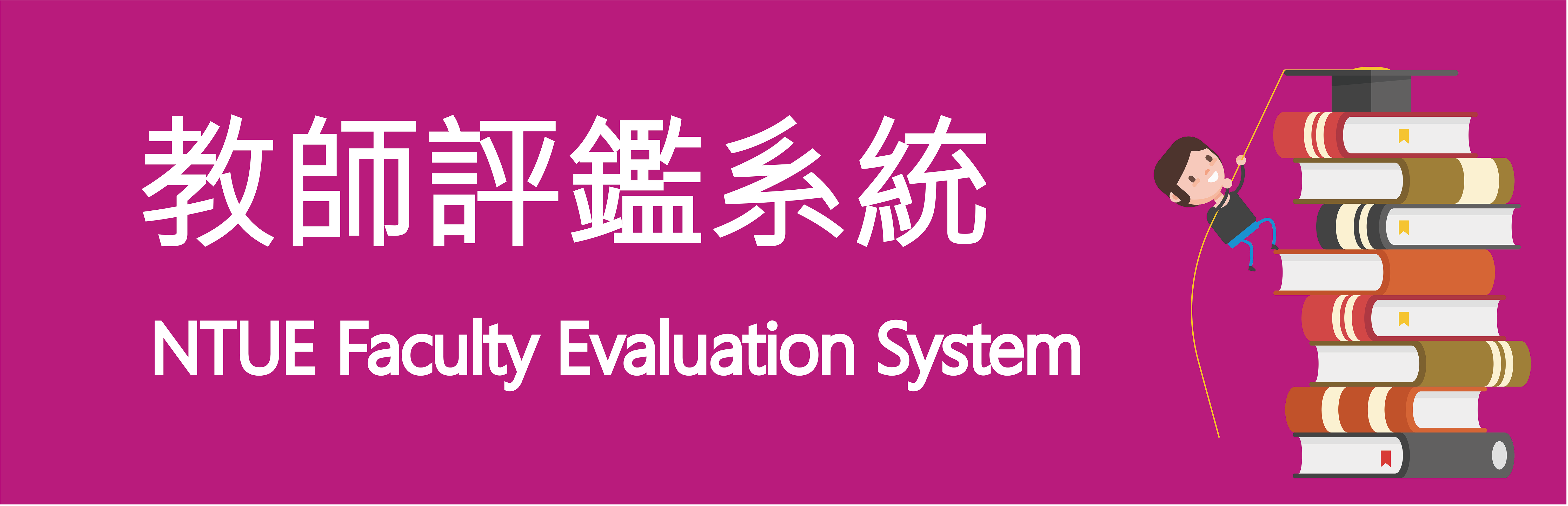 NTUE Faculty Evaluation System