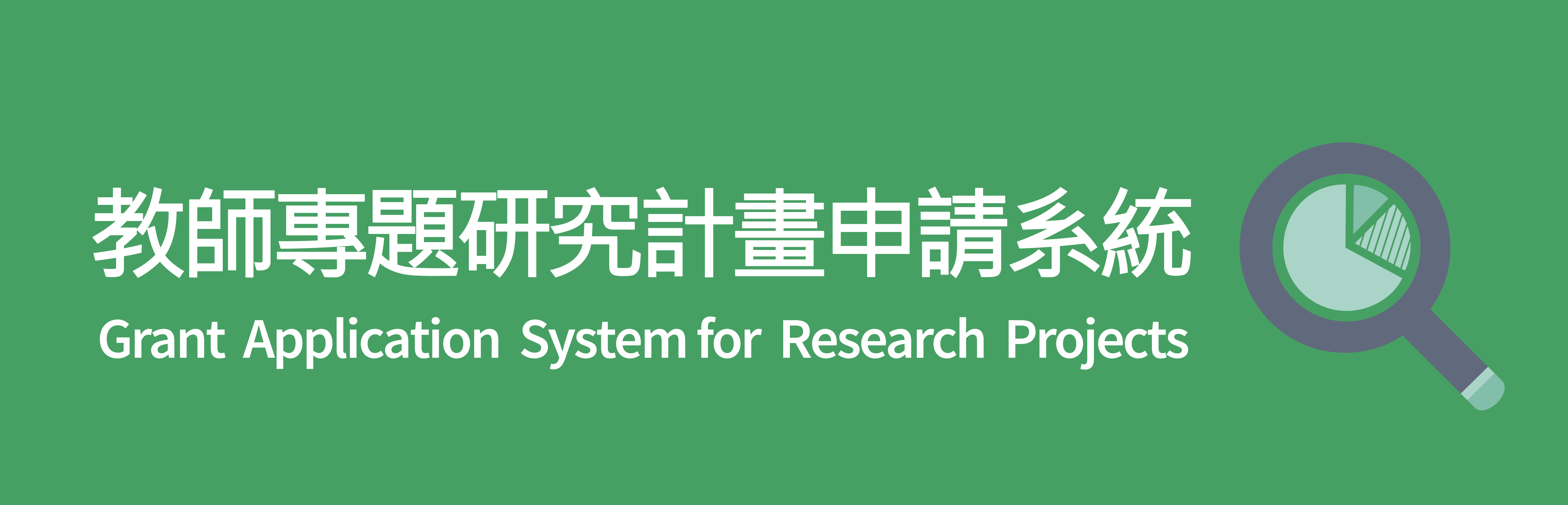 Grant Application System for Research Projects
